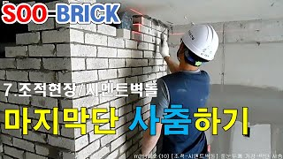 [mix]m161022 (10) [조적-시멘트벽돌] 줄…