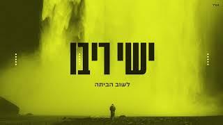 ישי ריבו - לשוב הביתה | ishay Ribo - Lashuv Habaita
