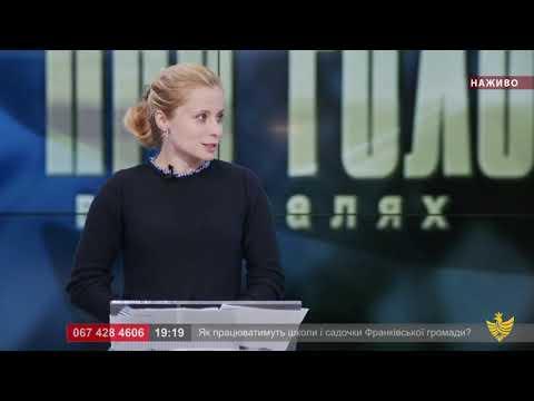 Про головне в деталях. Про ситуацію в школах Івано-Франківська. В. Дротянко