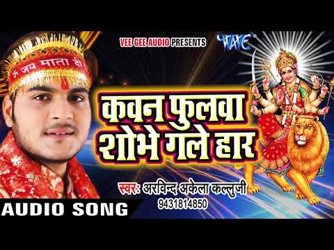 Kallu का सबसे हिट देवी गीत - Kawan Phoolawa Shobhe - Nimiya Ke Chhau Me - Bhojpuri Devi Geet 2017