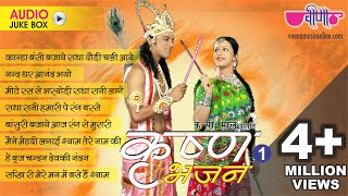 Krishna Songs Audio Jukebox 2015 | New Shri Krishna Dandiya Songs in Hindi & Rajasthani