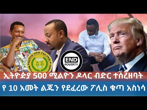 Ethiopia: የዕለቱ መረጃ   Addis out Daily News June 29, 2020