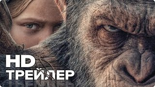 Планета обезьян: Война — Русский Трейлер #2 (2017) [HD] | Fresh Кино Трейлеры