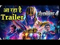 Avengers 4 || First Teaser Trailer || Release Revealing || World's Most Wanted Movie