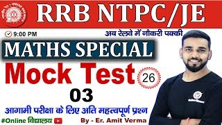 #RRB NTPC/JE | Maths Special Class by Er. Amit Verma | Mock Test - 03 | 9 PM | Class-26
