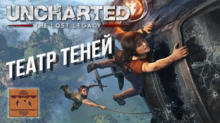 Театр теней - Shadow Theater [Uncharted - The Lost Legacy]