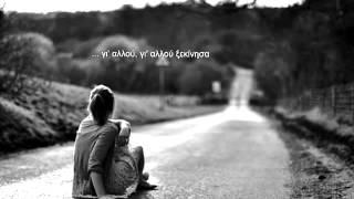 Το Παράπονο Ι Ελευθερία Αρβανιτάκη•*`*•.¸¸.❤