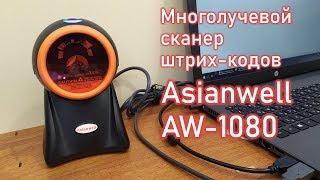 Многолучевой сканер штрих-кода AsianWell AW-1080 - обзор и опыт эксплуатации