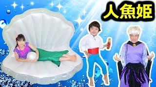 ★「人魚姫!~パパ子が海の魔女役~」プリ姫バージョン!★The Little Mermaid Original version★ thumbnail