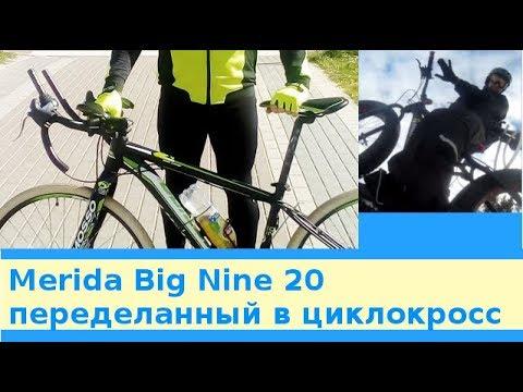 Merida Big Nine 20 переделанный в циклокросс