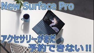 New Surface Pro コバルトブルーのアクセサリーが欲しいのに買えないぞ・・・ thumbnail