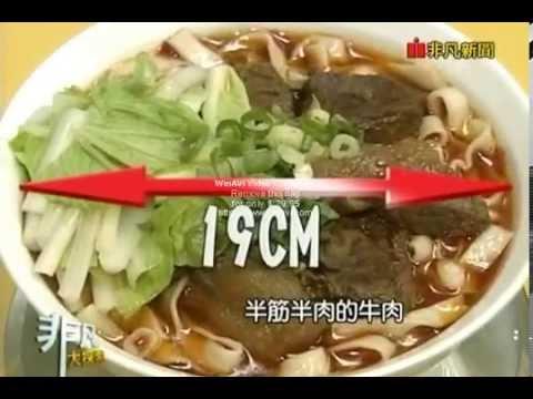臺北昆陽牛肉麵客戶分享 - YouTube