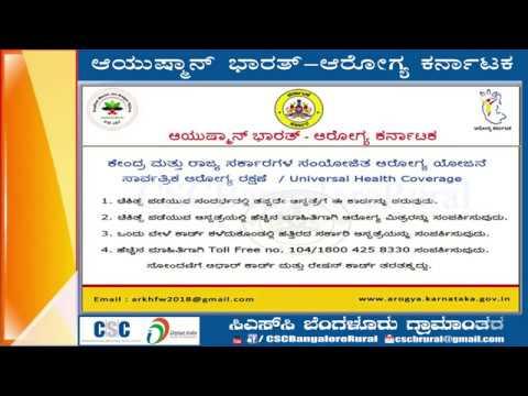 Ayushmaan Bharath - Arogya Karnataka Universal Health Card Enrollment Training Video