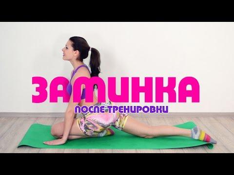 ЗАМИНКА для всего тела После любой Тренировки!
