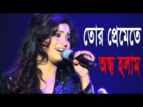 tor-premete-ondho-holam-awesome-gana-|-tor-premete-|-satta-|-james-|-shakib-khan-|-movie-song-2018