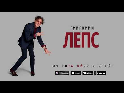 Григорий Лепс - Терминатор
