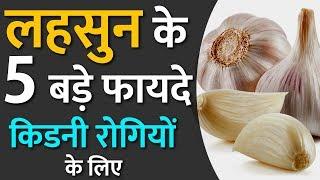 Benefits of Garlic for Kidney Patients | Food Good for Kidney Health & Repair
