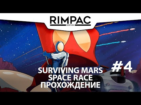Surviving Mars: Space Race _ #4 _ Готовим обитель людей!