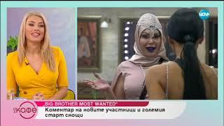 Коментар на новите участници и големия старт на Big Brother: Most Wanted - На кафе (06.11.2018)