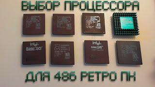 Выбор процессора для 486 ретро компьютера