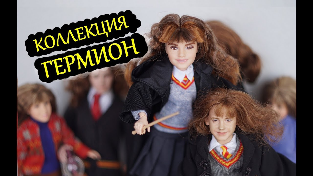 Review of <b>Hermione Granger</b>
