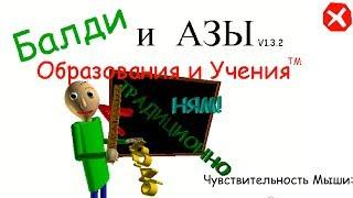 БАЛДИ на РУССКОМ BALDI'S BASICS IN EDUCATION AND LEARNING! Новый Балди Русская озвучка!