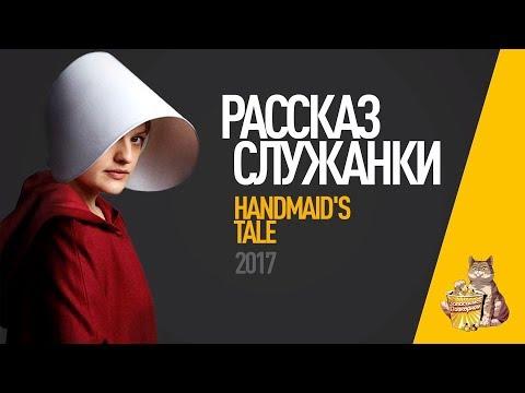 EP05 - Рассказ Служанки (Handmaid's Tale) - Запасаемся попкорном