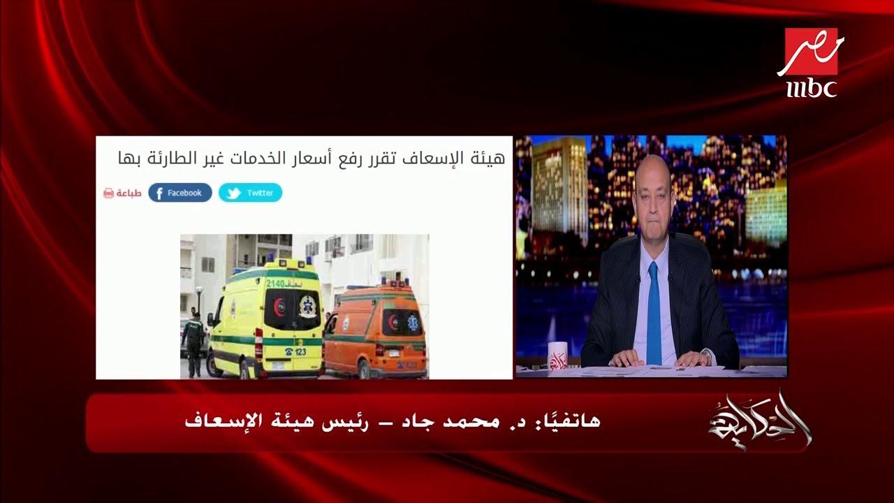 #الحكاية | رئيس هيئة الاسعاف الدكتور محمد جاد يكشف تفاصيل زيادة أسعار خدماتها