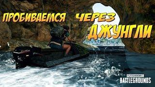 PLAYERUNKNOWN'S BATTLEGROUNDS, ВПЕРЕД В ДЖУНГЛИ...