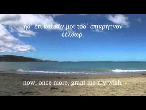 The Prayer of Achilles (Iliad XVI, 225-250) in Ancient Greek