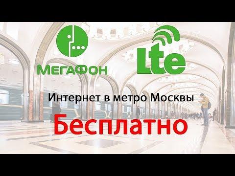 Бесплатный мобильный интернет от Мегафона - в московском метро
