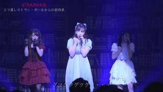STARMARIE / 三ツ星レストラン・ポールからの招待状 (Band ver.)