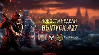 Новости недели. Выпуск №27.