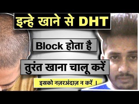 Natural DHT Blocker Foods . इन्हे खाने से DHT BLOCK  होता है l