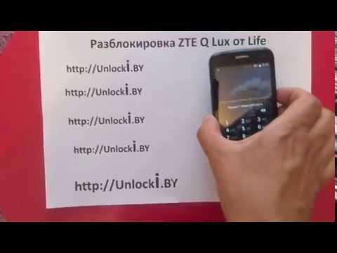 как сделать телефон зте мимоза лайф под велком ВИН-коду любого транспортного