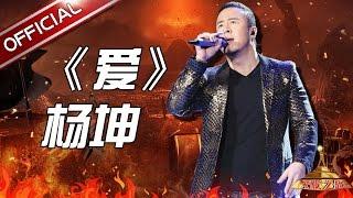 【单曲纯享】杨坤《爱》 《天籁之战》第1期【东方卫视官方高清】