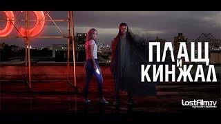 Плащ и Кинжал (2018) Трейлер к сериалу (Озвучено LostFilm)