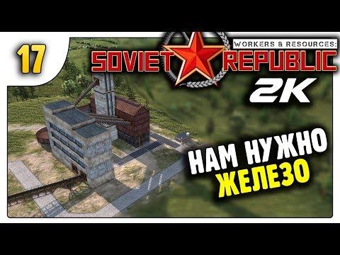 Железная руда | За ресурсы | 17 | Workers & Resources Soviet Republic