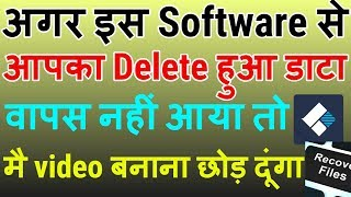 Recover old deleted data with data recover software recoverit || How to Recover Deleted Files|hindi
