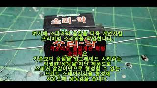K7프리미어, 순정 카오디오 음질개선 작업