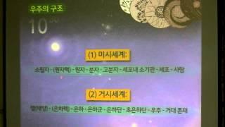 [티끌 속의 무한우주 : Infinity in a Speck] PART 6 영상