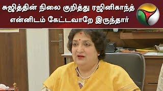 சுஜித்தின் நிலை குறித்து ரஜினிகாந்த் என்னிடம் கேட்டவாறே இருந்தார்: லதா ரஜினிகாந்த் #SujithWilson