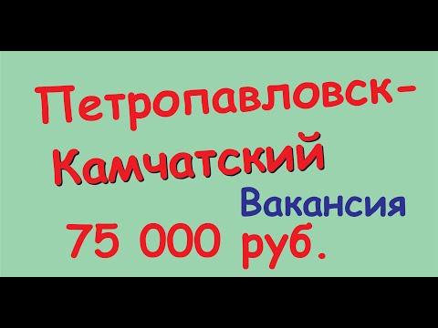 Вакансия и работа менеджера Петропавловск-Камчатский - срочно 75000 руб