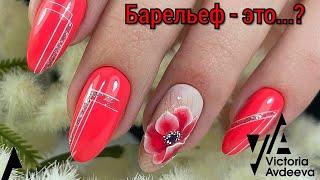 МАНИКЮР ВЕСЕННИЙ ДИЗАЙН НОГТЕЙ Виктория Авдеева