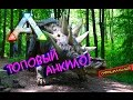 Ark survival evolved - Топовый анкило!
