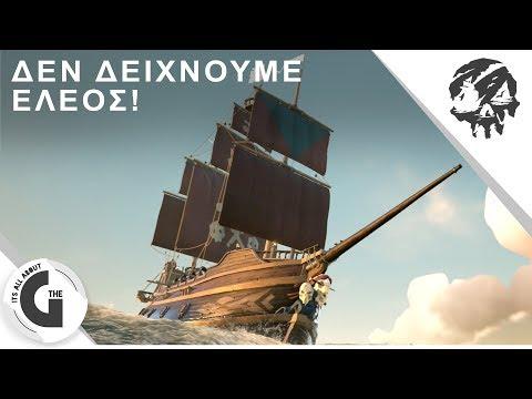 Δεν δείχνουμε έλεος! | Sea of Thieves | Greek Gameplay