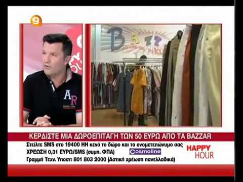 b0eab34bb135 BAZZ...R - Επώνυμα Stock Ρούχα - Happy hour - YouTube