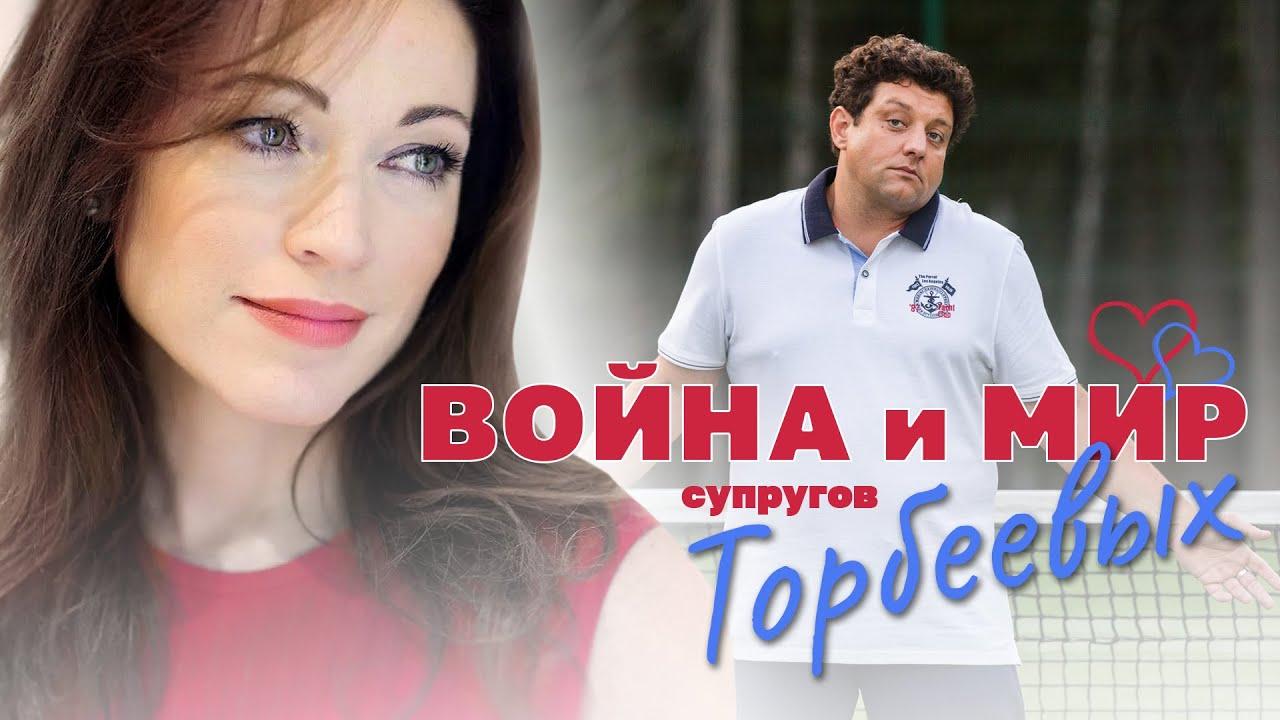 ВОЙНА И МИР супругов  ТОРБЕЕВЫХ - Мелодрама. Фильм