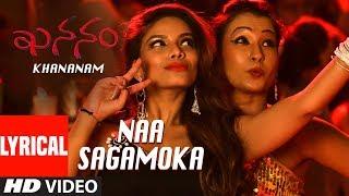 naa-sagamoka-al-song-khananam-telugu-movie-aryavardan-karishma-baruah-avinash