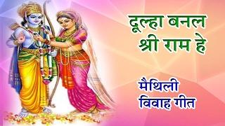 दूल्हा बनल श्री राम है  - Maithili Vivah Geet 2017   Vivah Geet   Maithili Song New  